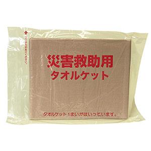 災害救助用 真空パック難燃性タオルケット 64折 10枚/箱