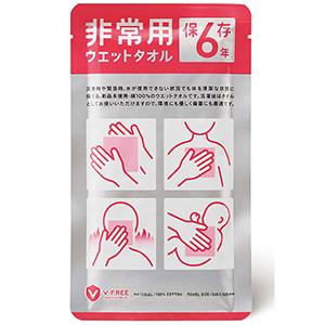 衛生対策 非常用ウェットタオル V−free
