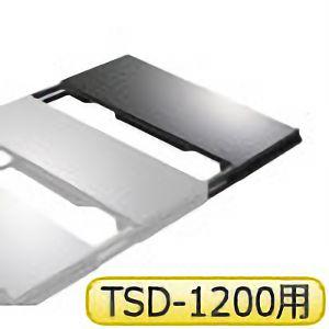 TSD1200用 増結モジュール