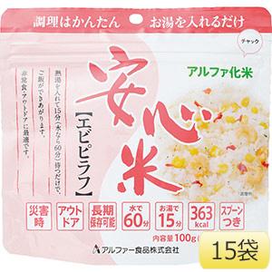 保存食 安心米 エビピラフ 15袋/箱