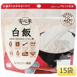 保存食 安心米 白飯 15袋/箱