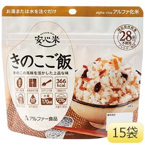 保存食 安心米 きのこご飯 15袋/箱