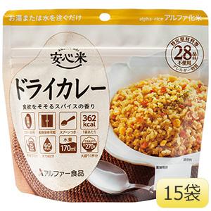 保存食 安心米 ドライカレー 15袋/箱