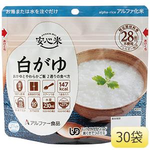 保存食 安心米 白がゆ 30袋/箱