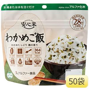 保存食 安心米 わかめご飯 50袋/箱