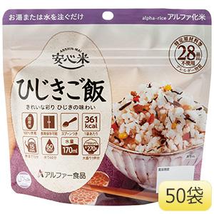 保存食 安心米 ひじきご飯 50袋/箱