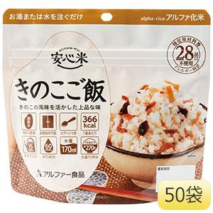 保存食 安心米 きのこご飯 50袋/箱