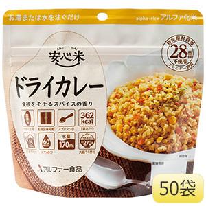 保存食 安心米 ドライカレー 50袋/箱