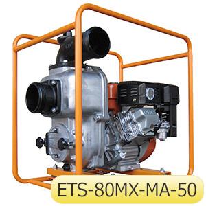 自吸式エンジンポンプ ETS−80MX−MA−50