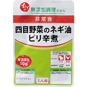イシイの非常食 四目野菜の ネギ油ピリ辛煮 50G×50袋