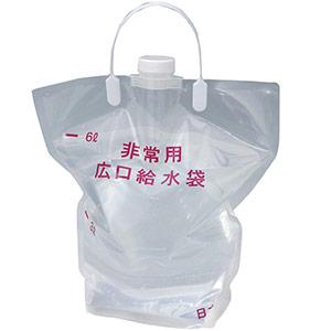 非常用広口給水袋 6L 背負い紐付