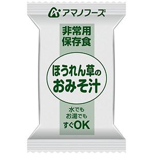 容器付き非常用保存食 ほうれん草のみそ汁 7G×50袋 (容器・スプーン付)