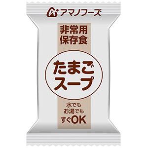 容器付き非常用保存食 たまごスープ 7G×50袋 (容器・スプーン付)