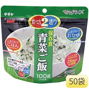 長期備蓄用非常食 マジックライス 青菜ご飯 50袋/箱