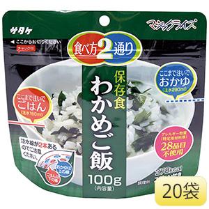 長期備蓄用非常食 マジックライス わかめご飯 20袋/箱