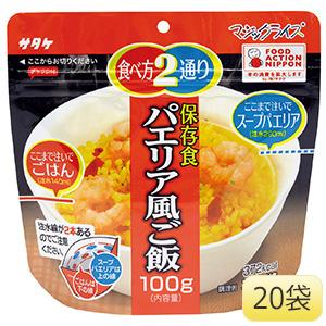 長期備蓄用非常食 マジックライス パエリア風ご飯 20袋/箱