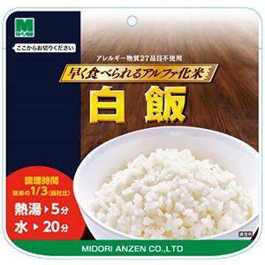 早く食べられるアルファ化米 白飯 80g×50袋