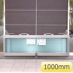 フラッドセーフライト 1段タイプ W1000mm
