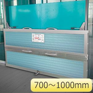 フラッドセーフライト 2段タイプ 特注 W700〜1000mm