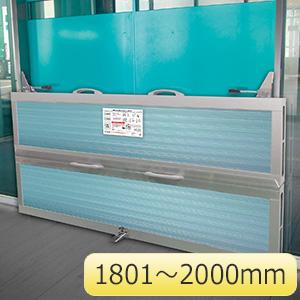フラッドセーフライト 2段タイプ 特注 W1801〜2000mm