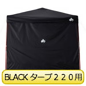 BLACKタープ サイドウオール 220
