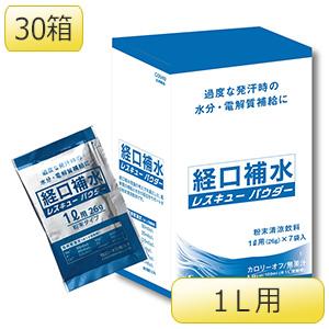 経口補水パウダー 1L溶解用 (26GX7袋入/箱X30箱)