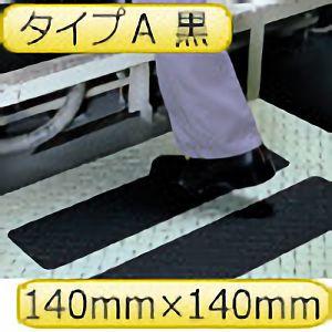 滑り止マット セーフティウォーク タイプAシート 黒 140×140mm 50枚