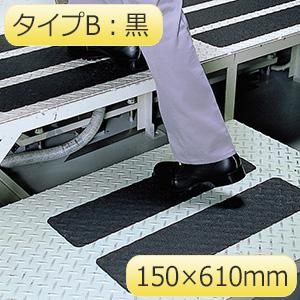 すべり止めマット セーフティウォーク タイプB シート 黒 150×610mm