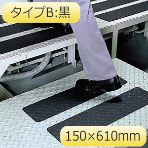 すべり止めマット セーフティウォーク タイプBシート 黒 150×610mm5枚