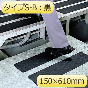 すべり止めマット セーフティウォークタイプS−Bシート黒150×610mm50枚