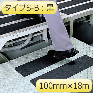 すべり止めマット セーフティウォークタイプS−Bロール黒100mm×18m 3巻