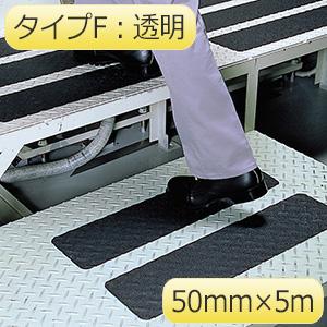 滑り止マット セーフティウォーク タイプF 透明 50mm×5m 12巻