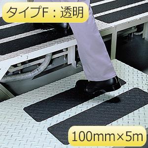 すべり止めマット セーフティウォーク タイプF 透明 100mm×5m 6巻