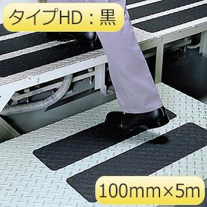 滑り止マット セーフティウォーク タイプHD 黒 100mm×5m 6巻