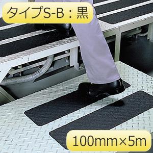 すべり止めマット セーフティウォーク タイプS−B ロール 黒 100mm×5m