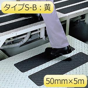 すべり止めマット セーフティウォーク タイプS−B ロール 黄 50mm×5m