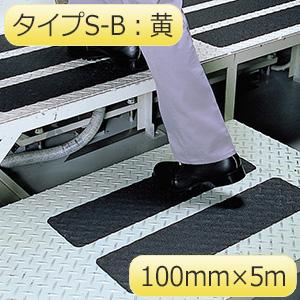 すべり止めマット セーフティウォーク タイプS−B ロール 黄 100mm×5m