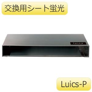 LED捕虫器 Luics−P用 交換用シート蛍光 12枚