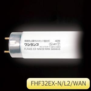 防虫対策品 ワンランプ蛍光灯 FHF32EX−N/L2/WAN
