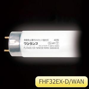防虫対策品 ワンランプ蛍光灯 FHF32EX−D/WAN