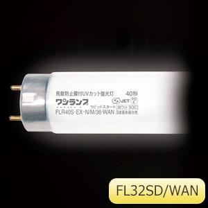 防虫対策品 ワンランプ蛍光灯 FL32SD/WAN