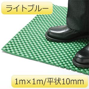 疲労防止用マット Mクッションやすらぎ 平状10mm ライトブルー 1m×1m
