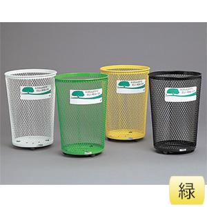 分別ゴミ箱 グランドコーナー 430丸32 緑