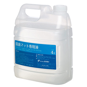 除菌マット専用液