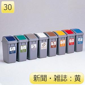 分別ゴミ箱 エコ分別トラッシュペール30 新聞・雑誌 黄