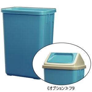 ごみ箱 エコシャンA (蓋) 47.5L DS−218−747−3