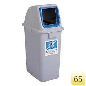 分別ゴミ箱 エコ分別カラーペール65 もえないゴミ オープン 青