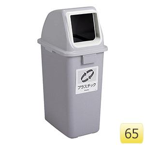 分別ゴミ箱 エコ分別カラーペール65 プラスチック オープン 白