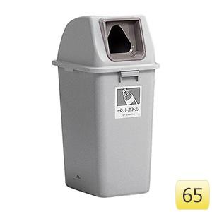 分別ゴミ箱 エコ分別カラーペール65 ペットボトル 灰