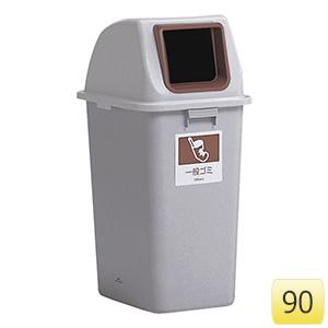 分別ゴミ箱 エコ分別カラーペール90 一般ゴミ オープン 茶